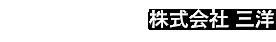 株式会社三洋